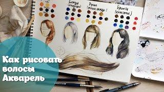 как рисовать волосы. Акварель / How to paint hair Watercolor