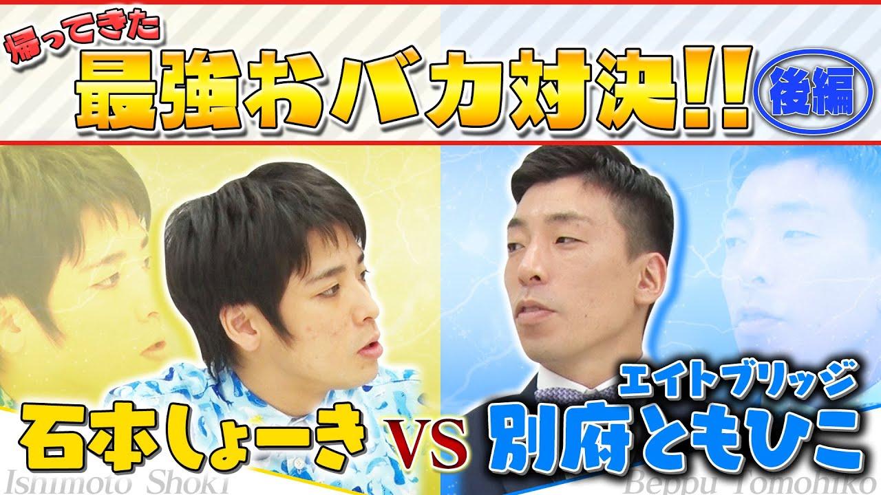 【ch1】上田ちゃんネル #348 6月17日(木) 深夜1:00~放送