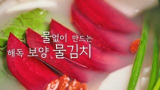 4K물없이 담그는 해독 물김치  Watery Kimch…