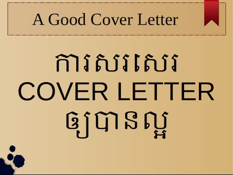 How To Write A Good Cover Letter រប បសរស រ Cover Letter