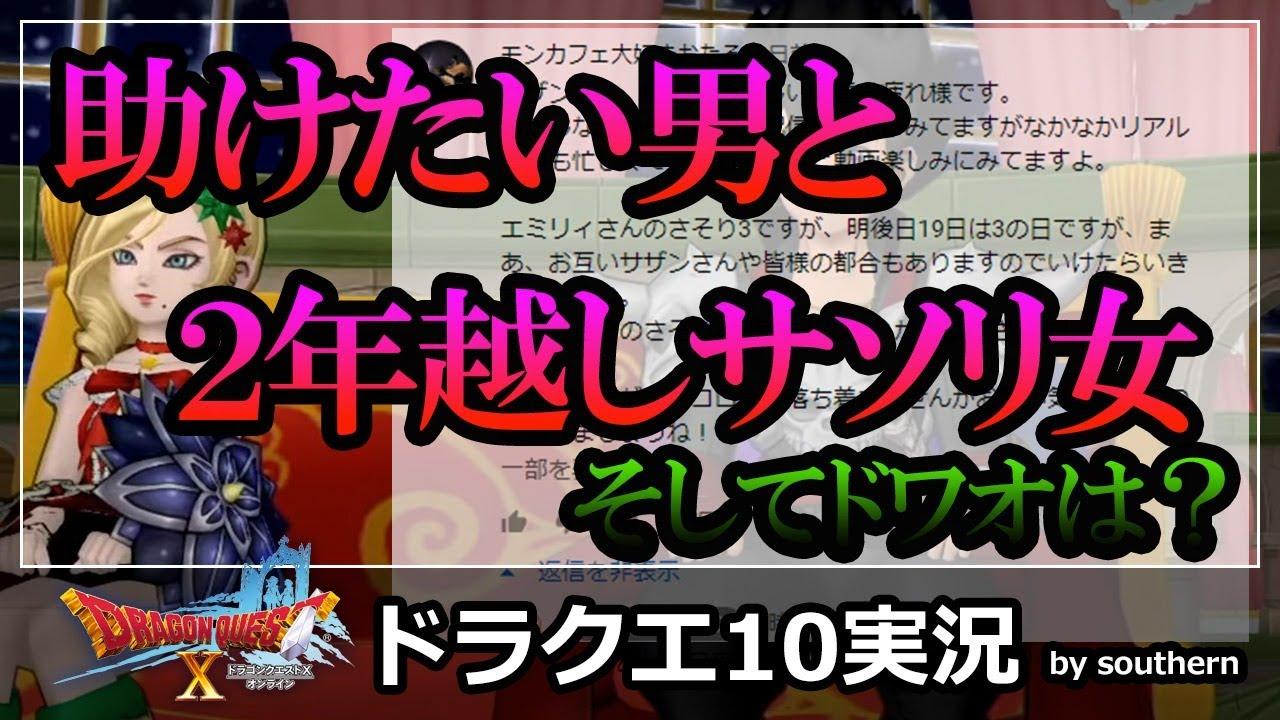 ドラクエ10実況【助けたい男と約束をした女の二年越しサソリ3!その時ドワオは!?】