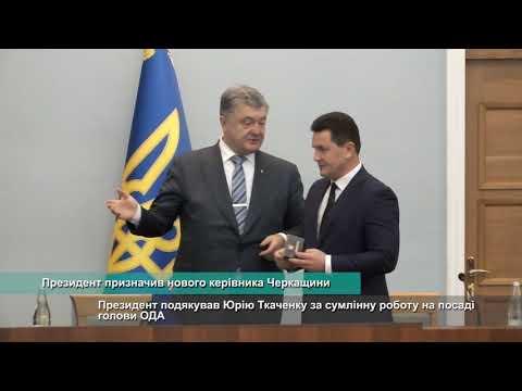 Телеканал АНТЕНА: Президент призначив нового керівника Черкащини