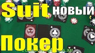 СЬЮТ - Новый ПОКЕР! Карточная Игра Сьют (Suit) / Правила Игры в Сьют #покер