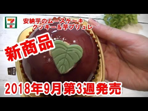 【コンビニスイーツ】セブン・イレブン 新商品 安納芋のムースケーキ クッキー&芋ブリュレ