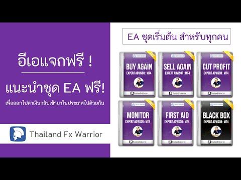 EA ทำเงินในฟอเร็กซ์แจกฟรี - เกริ่นนำอีเอทุกตัวที่แจกฟรี - Thailand Fx Warrior