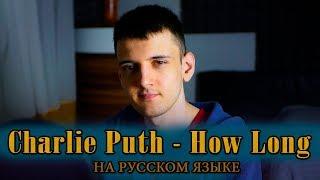 Charlie Puth How Long Cover на русском перевод от Micro Lis