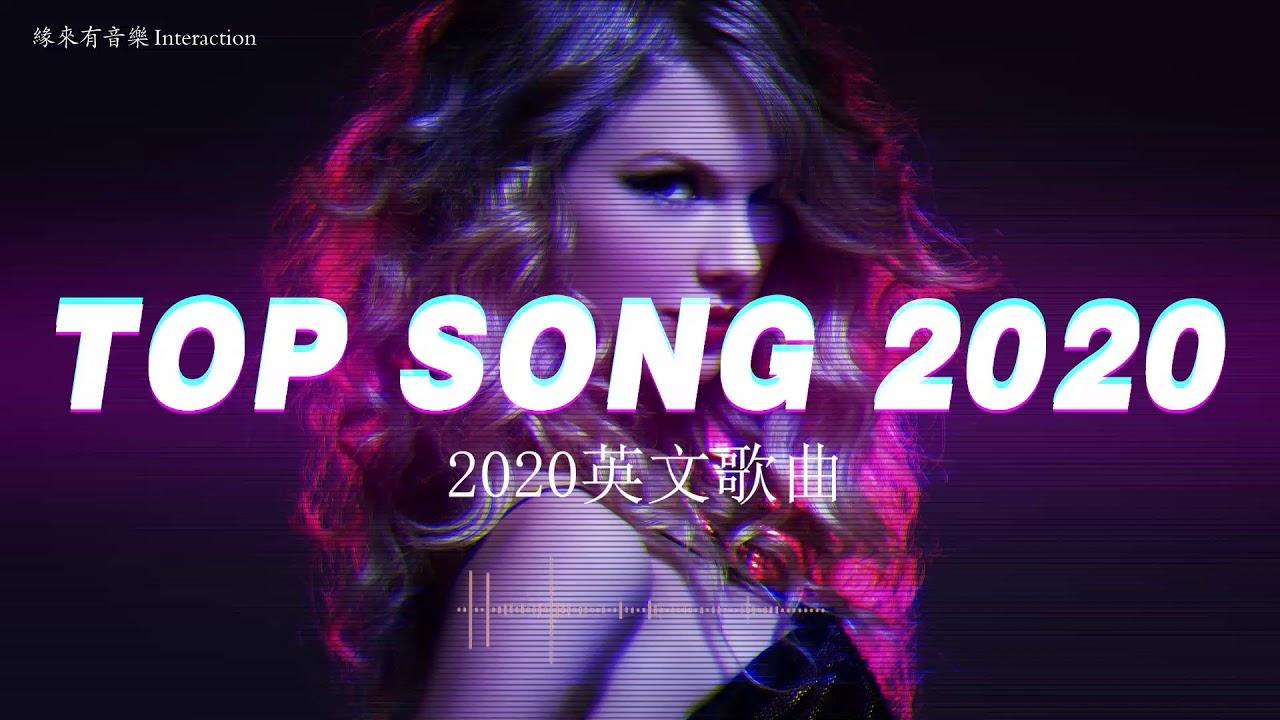 【2020年最火的英文歌曲】精選超好聽英文歌曲的 + 歐美流行音樂 + 2020European and American pop music - YouTube