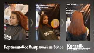 Кератиновое выпрямление волос и лечение волос в Волгограде(Кератиновое выпрямление волос - революционный метод добиться идеальной гладкости, и при этом полностью..., 2013-04-05T03:45:32.000Z)