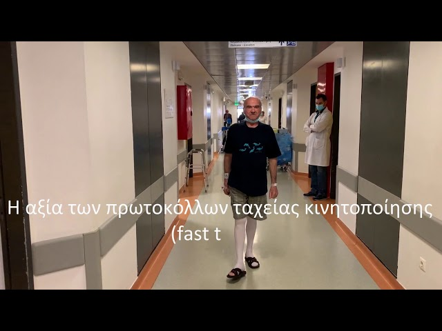 Αρθροπλαστική ισχίου ALMIS ταχείας κινητοποίησης (fast track) με νοσηλεία μιας ημέρας! - Δρ Ροϊδης Ν