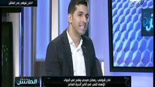 نادر شوقي يكشف حقيقة عودة رمضان صبحي للأهلى فى يناير القادم