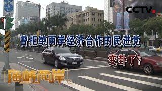 《海峡两岸》 20200406  CCTV中文国际