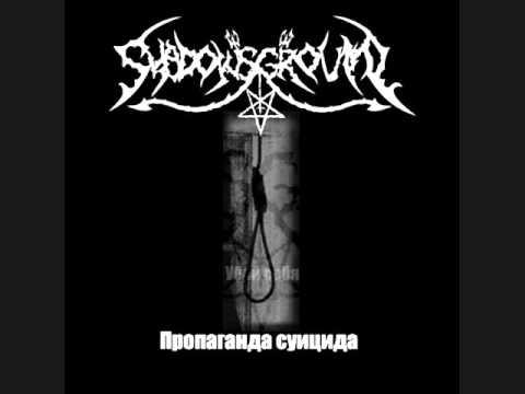 Shadows Ground - Requiem