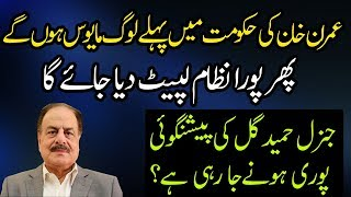Hameed Gul Prediction About Imran Khan is Coming True