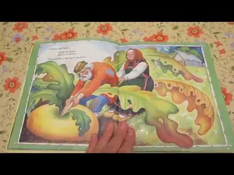 Русские народные сказки (Детские книги) ♥♥♥ MamochkaDiиз YouTube · Длительность: 2 мин29 с
