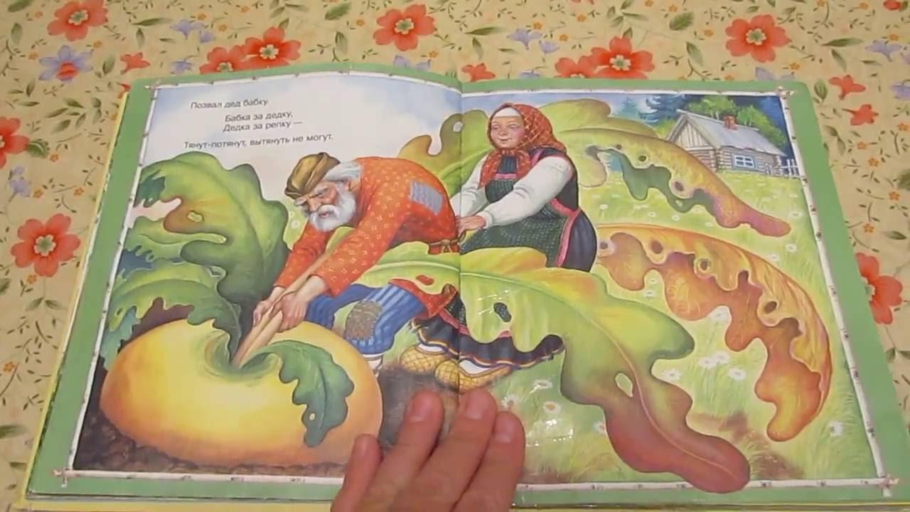 Детские книги Русские народные сказки для малышей Родничок ...