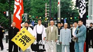 國士舘大學應援團 第四十四代幹部の記録 thumbnail