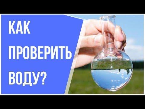 Тест воды? Анализ воды? Так как же проверить воду?