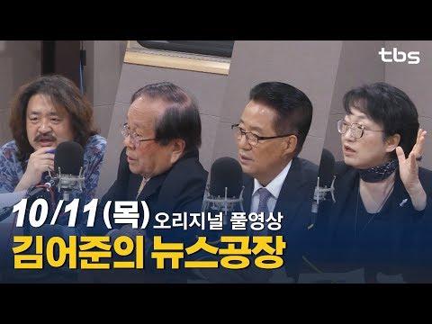 10.11(목) 김어준의 뉴스공장|성염, 박지원, 김진애, 권순정, 김은지