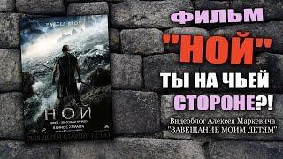 """Фильм """"Ной"""" 2014 г. Обзор фильма."""
