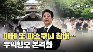 아베 또 야스쿠니 참배…우익행보 본격화 / 연합뉴스TV (YonhapnewsTV)