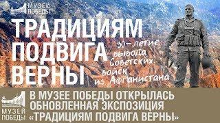 В Музее Победы открылась обновленная экспозиция «Традициям подвига верны»