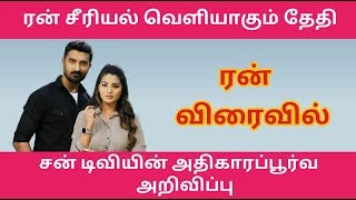 Run Serial Release Date | Run Serial Promo | Run Serial | Sun TV Upcoming Serials
