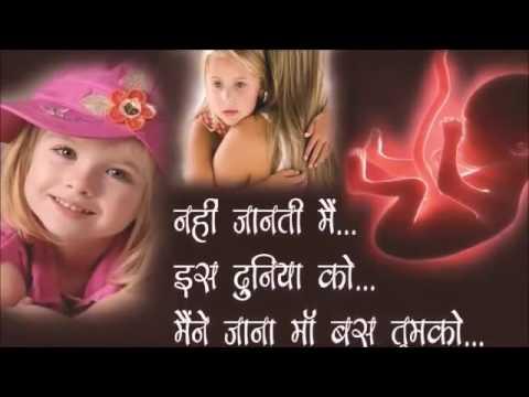 बेटी ये कोख से बोल रही   माँ मत मार मुझे   by ajay nathani