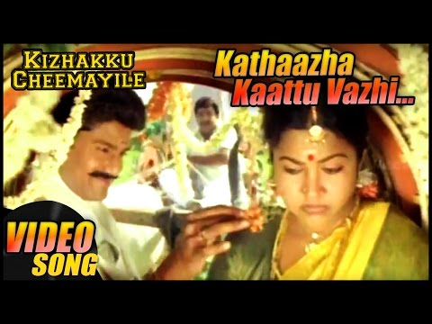 Kathaazha Kaattu Video Song | Kizhakku Cheemayile Tamil Movie | Vijayakumar | Radhika | AR Rahman