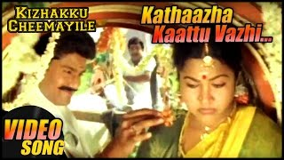 kathaazha kaattu video song kizhakku cheemayile tamil movie vijayakumar radhika ar rahman