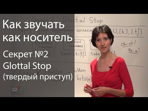 6 секретов  английского произношения. Glottal Stop или гортанная смычка