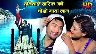New Nepali Hit Song चोखो माया लाम Bishnu Majhi/Remesh Karki & Aahok Khati 2073.