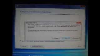 Не найден необходимый драйвер носителя при установке Windows 7(Очень простые способы для решения данной проблемы., 2015-11-05T19:26:48.000Z)