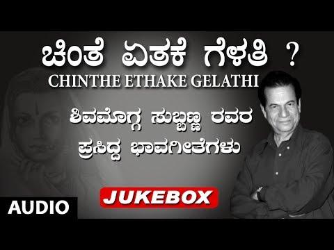 Chinthe Ethake Gelathi | Shimoga Subbanna | Kannada Bhavageethegalu | Kannada Songs