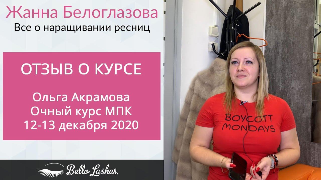 Отзыв на очный курс МПК Ольги Акрамовой