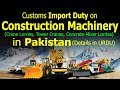 Customs Import Duty on Construction Machinery in Pakistan - Import Duty on Heavy Machinery in Pakistan