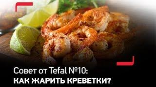 совет от Tefal 10: Как узнать, готовы ли креветки?