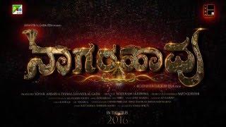 Nagarahavu Kannada Movie Logo | Ramya, Diganth || Dr.Vishnuvardhan
