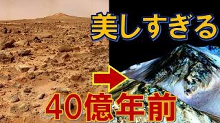 【衝撃】40億年前の火星がガチでヤバすぎると話題! 知らなきゃヤバい驚...