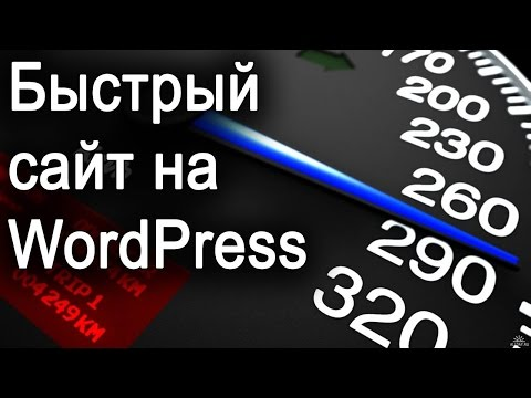 Как сделать сайт на WordPress быстрым? Повышение скорости работы сайта.