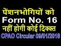 पेंशनभोगियों को Form No. 16 जारी करने के लिए Income Tax Department Clarifications_TDS by Banks