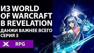 Из World of Warcraft в Revelation. Данжи важнее всего. Серия 3