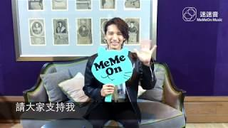 詳細訪談請見此: https://memeon-music.com/2018/03/03/taguchi-interv...
