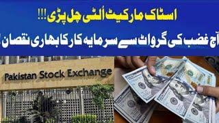 Pakistan Stock Exchange Today ,Pakistan Stock Market Today, Dollar Rate In Pakistan Today ,G News G