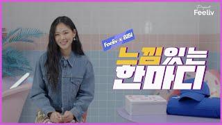 [Project Feeliv X BIBI] 비비의 느낌있는 한마디 - 키워드 인터뷰(Keyword Interview)