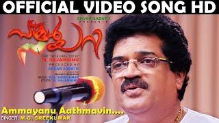 Ammayanu Aathmavin Official Song HD | Film School Diary | M G Sreekumar