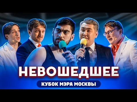 КВН 2020 Кубок мэра Москвы