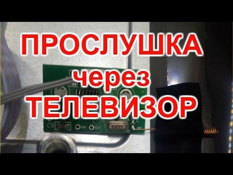 ШОК!!!  СМОТРИ ПОКА НЕ УДАЛИЛИ!!! Прослушка в каждом ТВ!!!!