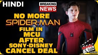 Spider-Man Out From MCU After Sony-Disney Deal Cancel [Explained In Hindi]