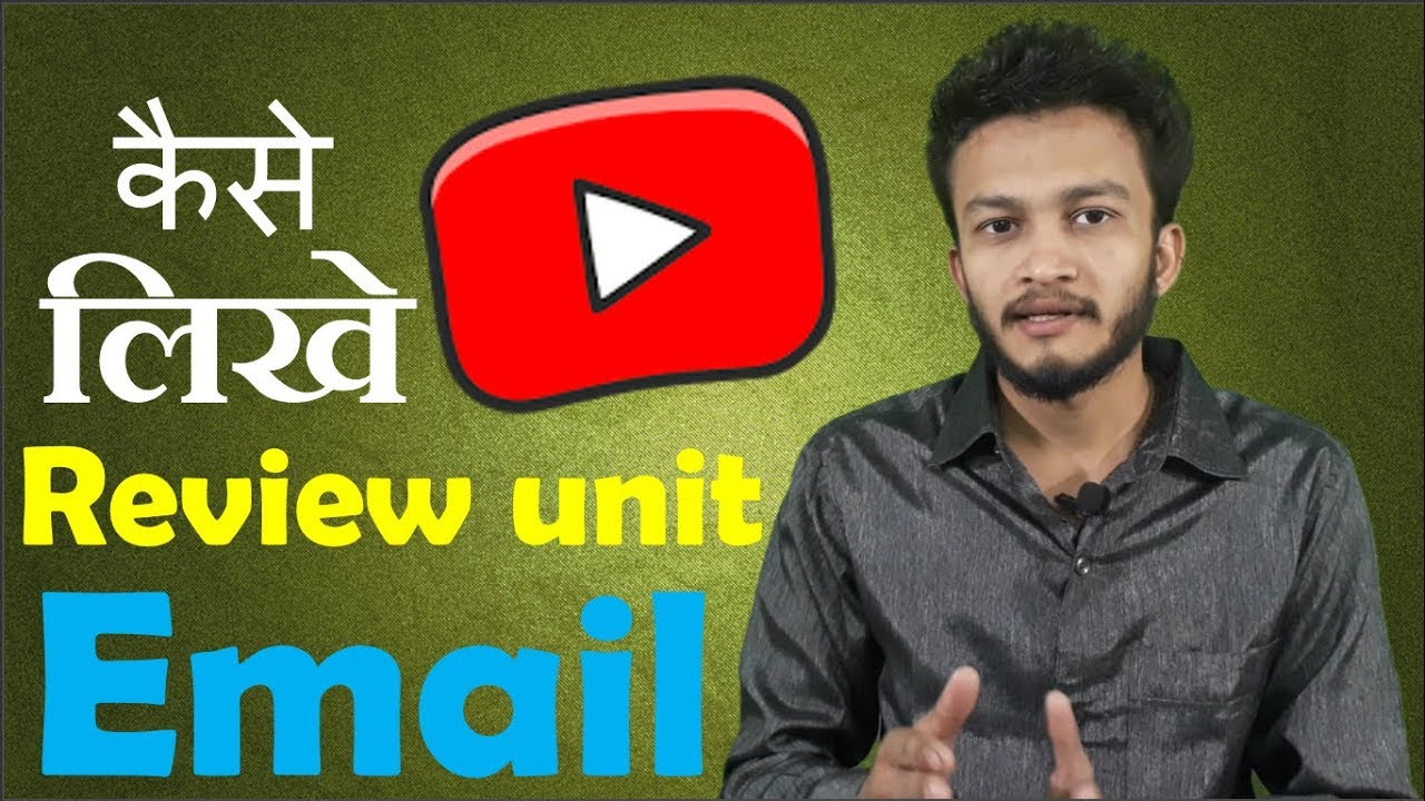 {HINDI} How to write a mail to a company to get a review unit for my YouTube channel    In india