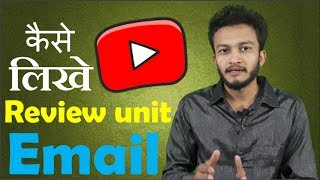 {HINDI} How to write a mail to a company to get a review unit for my YouTube channel || In india